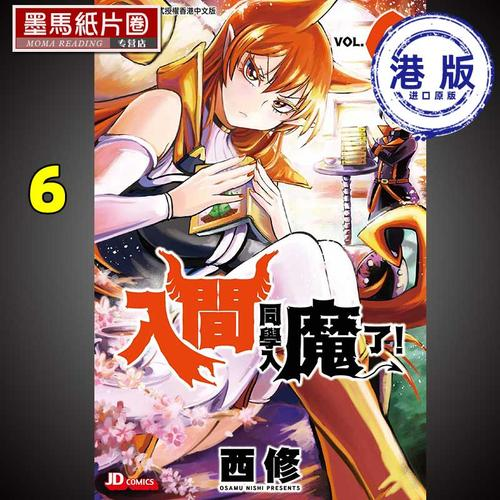 预售  漫画书 西修 《入间同学入魔了 06》玉皇朝 香港原版 未出版