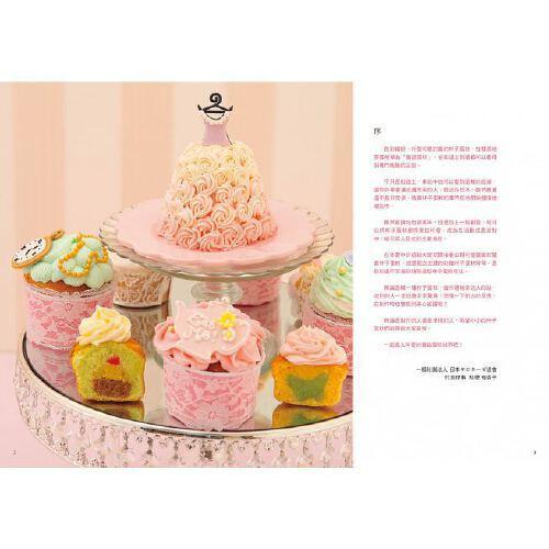 预售暗藏惊喜的童话小蛋糕:cupcakes in wonderland 霜饰x翻糖x彩绘