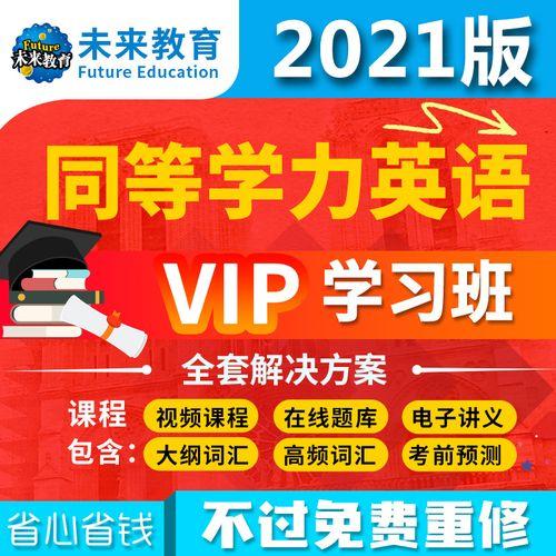 视频课程教材 词 讲义预测应试指导  2021同等学力英语vip学习班 培训