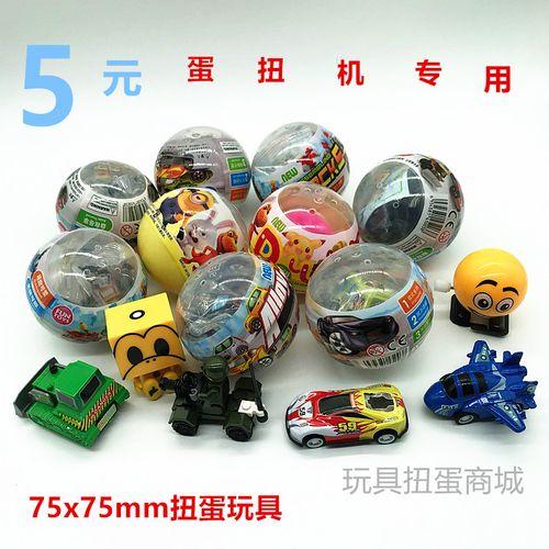 70mm积木汽车拼装奇趣蛋玩具扭蛋合体惊喜趣趣蛋男孩