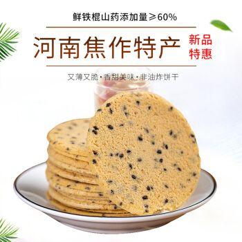 饼干河南焦作特产无蔗糖酥脆薄饼490克送父母 山药黑芝麻饼无蔗糖咸香