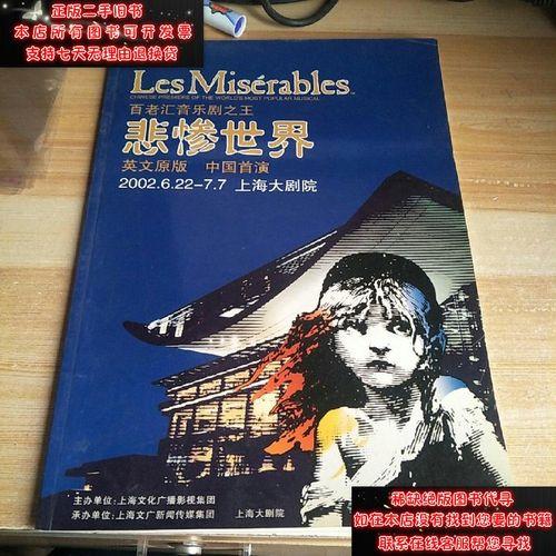 【二手9成新】节目册200262277上海大剧院/百老汇音乐剧之王《悲惨