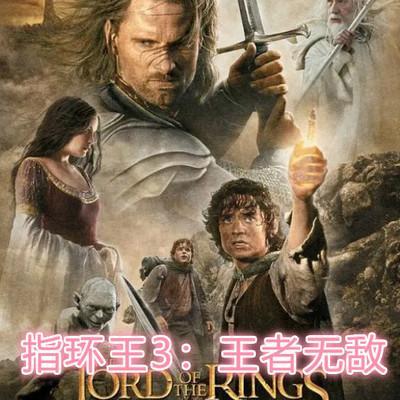 指环王3:王者无敌 the lord of the rings(2003)电影票