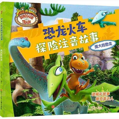 庞大的恐龙/恐龙火车探险注音故事 四川少年儿童出版社 卡通漫画 知信