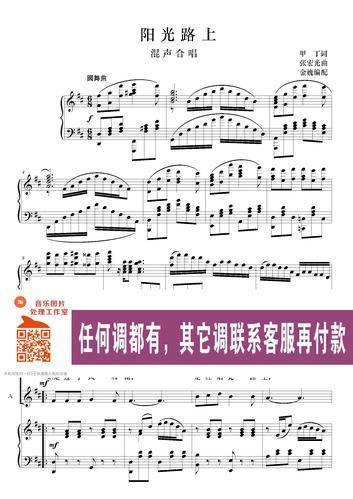 日本线谱8页+简谱钢琴谱 阳光路上 d混声合唱五调联系