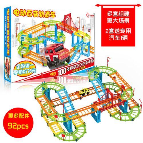 儿童拼装玩具车套装百变轨道车男孩玩具电动汽车滑轨