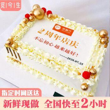 生日蛋糕全国同城配送糯米纸个人照片打印个性蛋糕图案文字可设计订做