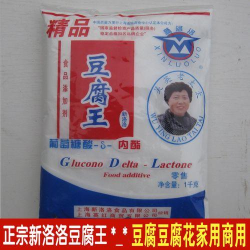 新洛洛豆腐王内酯食用葡萄糖酸商用家用凝固剂食品级
