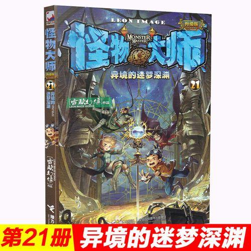 怪物大师21异境的迷梦深渊雷欧幻像作品接力儿童漫画书6-9-12岁儿童谜