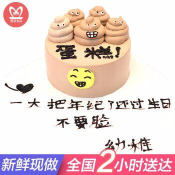 恶搞生日蛋糕同城配送抖音小蛋糕同款当日送达网红创意全国订做 b款 8