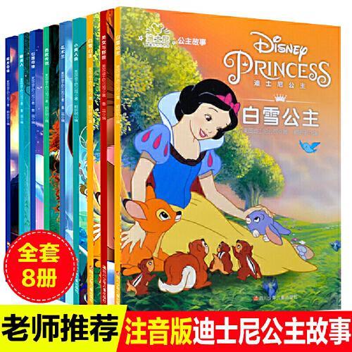 白雪公主故事书迪士尼公主故事书绘本童话故事书绘本3