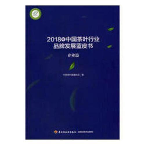 现货正版 2018年中国茶叶行业品牌发展蓝皮书(中国茶叶流通协会茶叶