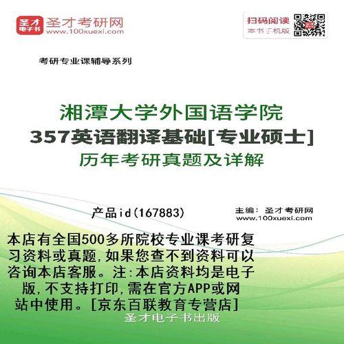 2022年湘潭大学外国语学院英语2考研复习资料/考题/练习/试题 357英语