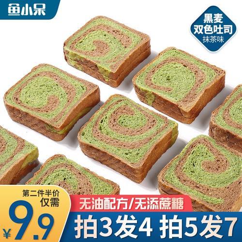 永品黑麦抹茶面包双色吐司无糖精低脂早餐健身代餐无
