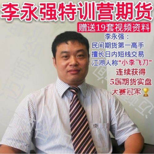 李永强期货实盘比赛名视频现货内部培训课程资料全集