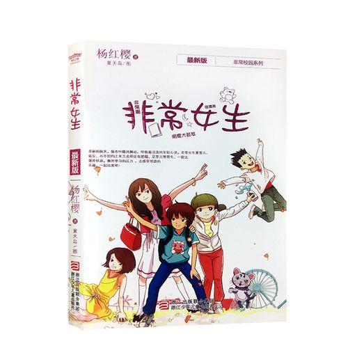 非常女生 杨红樱 著作 绘画/漫画/连环画/卡通故事少儿 新华书店正版