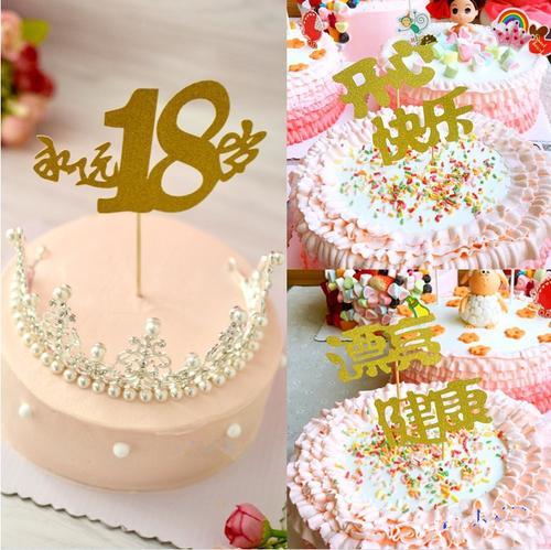 开心快乐健康漂亮金色插牌永远18岁貌美如花大人儿童皇冠蛋糕装饰