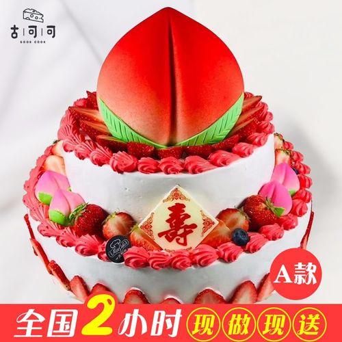 a款寿桃蛋糕 10+8+6英寸(适合7-15人)