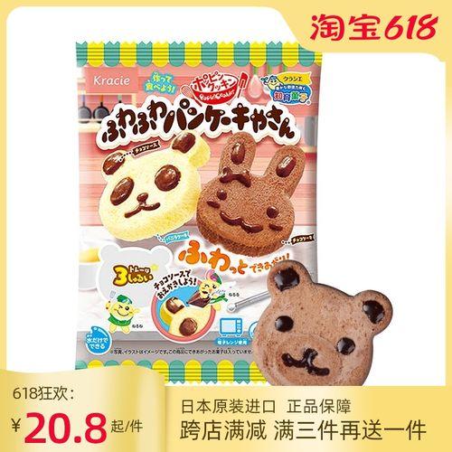 小玲伶玩具日本食玩儿童手工diy小兔小熊动物蛋糕 食