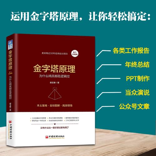 实践版 麦肯锡方法工作法 金字塔思维 麦肯锡40年培训 企业管理人力