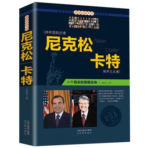 美国总统尼克松卡特自传书籍 美国历任总统生平事迹名人传记人物