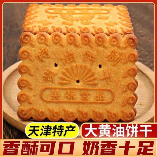 天津特产大黄油饼干香酥脆零食早餐下午茶甜点糕点