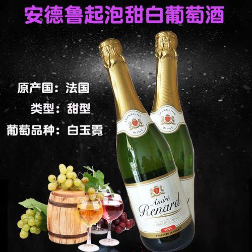 安德鲁起泡甜白酒葡萄酒原瓶进口2支装起泡酒 甜白葡萄酒气泡果酒