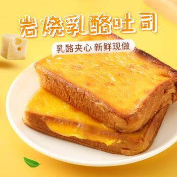 【严选好物】岩烧乳酪夹心吐司面包切片芝士炼乳整箱全麦早餐零食充饥