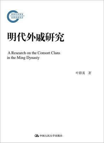 rt49包邮 明代外戚研究中国人民大学出版社历史图书