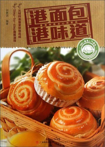 香港特级点心师系列:港面包港味道