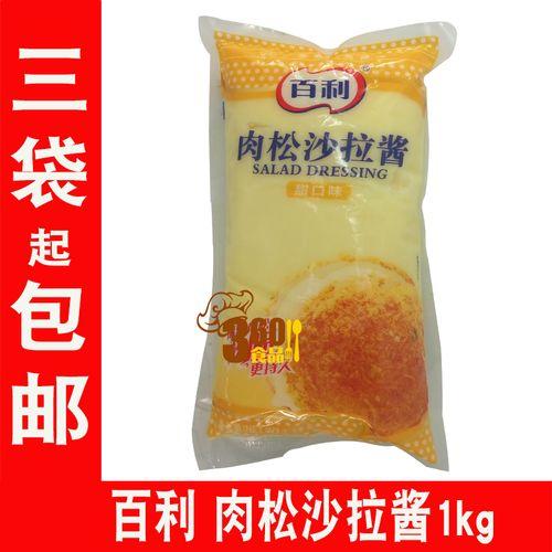 百利肉松沙拉酱1kg/袋 烘焙沙拉 蛋包饭寿司肉松小贝