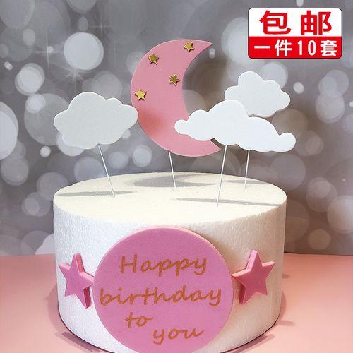 烘焙甜品台装饰插件月亮星星云朵蛋糕插牌生日派对蛋糕插签套装