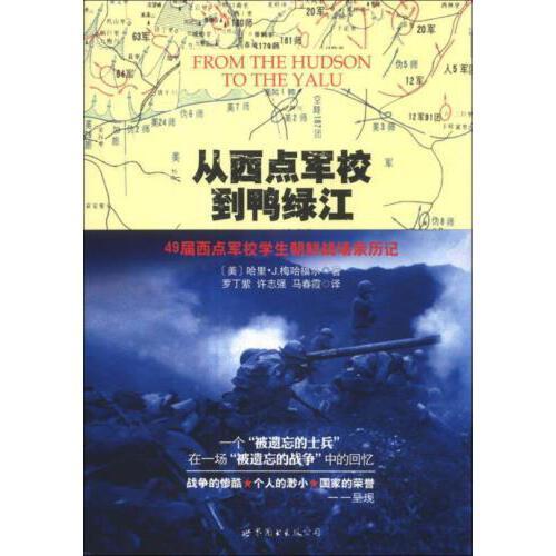 [新华书店 品质保障]从西点军校到鸭绿江-49届西点军校学生朝鲜战场