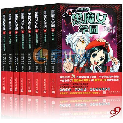 正版 黑魔女学园 全8册 黑魔女学园8-红线之迷7.6.5.