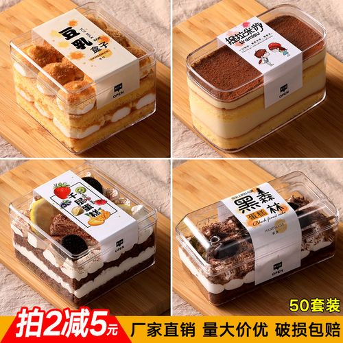 网红豆乳盒子 水果千层蛋糕甜品包装盒 一次性提拉慕斯木糠杯杯子