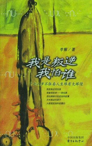正版 ea2031246 我是叛徒我怕谁--大都市青春丛书 李解著 东方出版