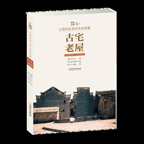 古宅老屋-美丽乡愁-江西历史名村文化档案 通俗读物 图文并茂 适合