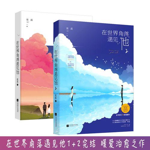 【包邮】筱露作品:在世界角落遇见他 套装2册都市青春