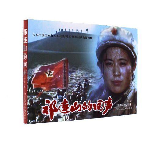 祁连山的回声-庆祝中国工农红征胜利80周年经典电影回顾