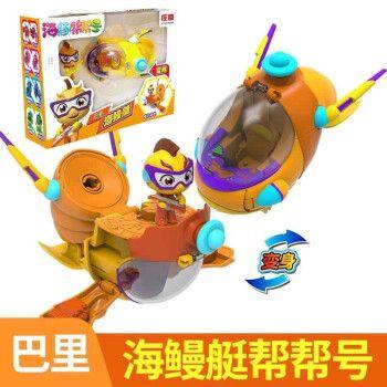 海豚帮帮号合体车五合一帮帮超能侠变形精灵宝可梦神奇宝贝球皮卡丘