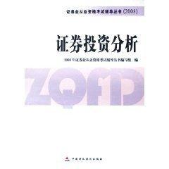 证券投资分析2008 侠名 中国财政经济出版社