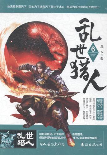 乱世猎人:6龙人青春文学9787544273503 侠义小说中国