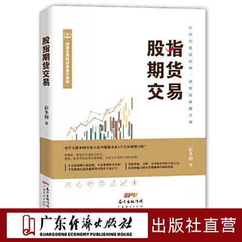 期货交易实战策略期货市场技术分析股指期货交易教程股指期货入门书籍