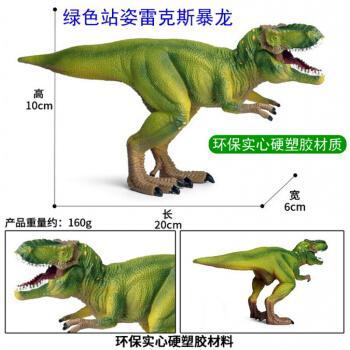 玩具儿童礼物仿真霸王龙模型雷克斯暴龙玩具侏罗纪恐龙特暴龙暴龙摆件