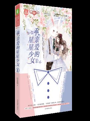 意林:轻文库萌宠系守护系列--乖,亲爱的星星少女①