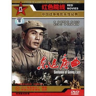 {大圣} 国产老电影:东进序曲(dvd)正版视频光盘碟片