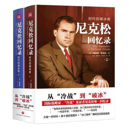 尼克松回忆录:时代的破冰者 从冷战到破冰中美建交40年尼克松回忆录