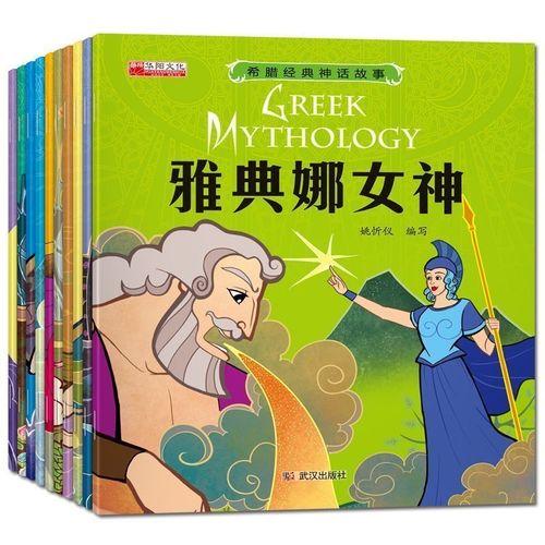 雅典娜古希腊神话故事绘本全套10册奥林匹亚众神传奇潘多拉魔盒月亮