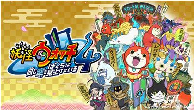 中文版 switch游戏 ns 妖怪手表4++ 数字版版码