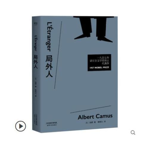 局外人 诺贝尔文学者 加缪 代表作 柳鸣九经典全译本2016修订版 外国